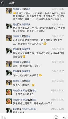 杰睿学校国际游学微信